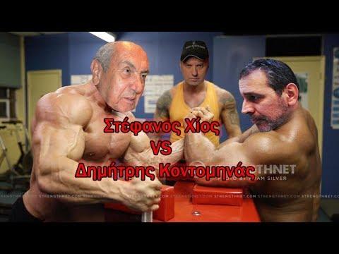 Στέφανος Χίος VS Δημήτρης Κοντομουνάς