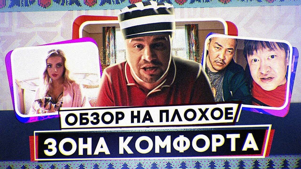 Сериал ЗОНА КОМФОРТА (ГАРИК ХАРЛАМОВ в ТЮРЬМЕ) | ОБЗОР НА ПЛОХОЕ