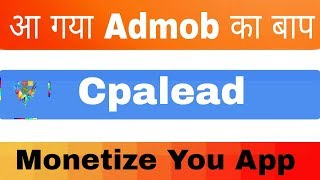 आ गया Admob का बाप - (2018) CPAlead Now Monetize | Your APP