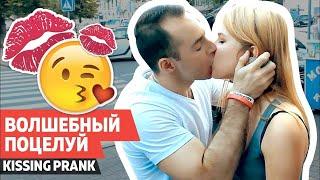 KISSING PRANK - ПОЦЕЛУЙ ПРАНК 😍 НЕ ПОСТАНОВА