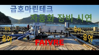 금호마린테크 자동화 장비시연, 피쉬펌프, 어류 선별기,…