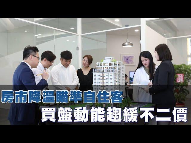 2021房市盤整冉升 留意3年後熱區交屋潮成拐點 | 台灣新聞 Taiwan 蘋果新聞網