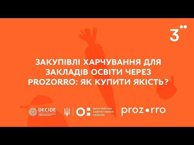 Закупівлі харчування для закладів освіти через Prozorro: як купити якість?