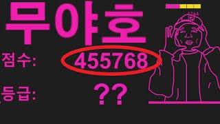 한국밈 피하기 세계 1위 기록ㅋㅋ  45만점+  ??등급 screenshot 3