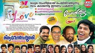 Thiruvonapulari Trailor