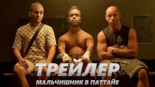 Мальчишник в Паттайе - Трейлер на Русском | 2017 | 2160p
