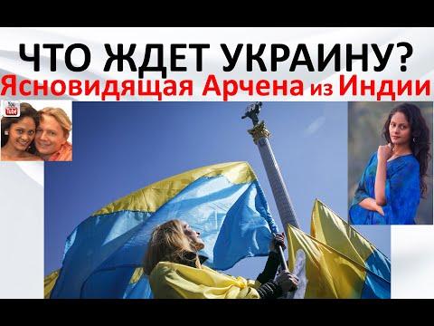 Что ждет Украину  Ясновидящая Арчена из Индии