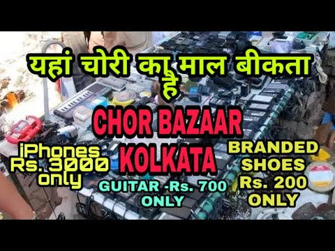 CHOR Bazar kolkata The biggest and cheapest electronic market of india