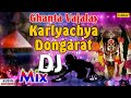Ek Vira Aai DJ Mix - Ghanta Vajalay Karlyachya Dongarat - Audio Jukebox | Marathi Devotional Songs
