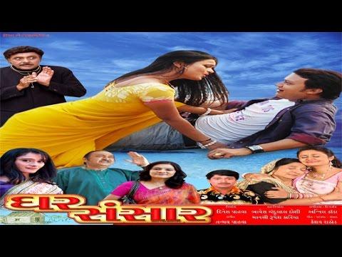 Ghar Sansar   Gujarati Movie Full   Pranjal Bhatt, Chandan Dasani, Aarti Patel