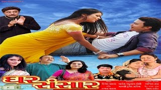 Ghar Sansar | Gujarati Movie Full | Pranjal Bhatt, Chandan Dasani, Aarti Patel
