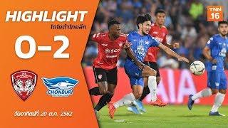 ไฮไลท์ฟุตบอลไทยลีก 2019 นัดที่ 29 เอสซีจี เมืองทอง ยูไนเต็ด พบ ชลบุรี เอฟซี
