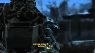 Fallout4.ПРЕСТОН ГАРВИ.