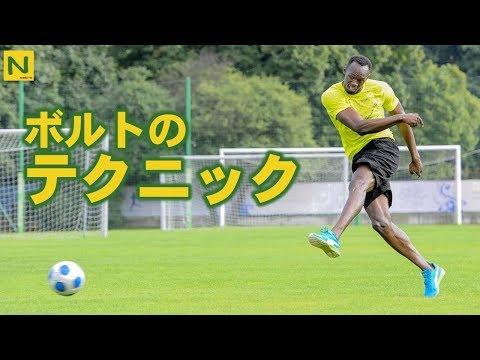 人類最速ボルトのサッカーテクニック【陸上】