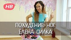 Похудение ног. Елена Силка. Happy Body.