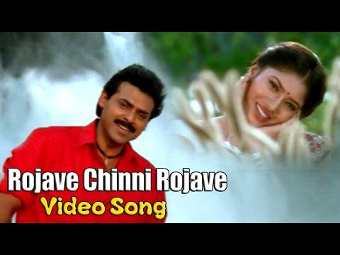 Rojave Chinni Rojave Full Video Song || Venkatesh - Meena