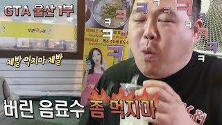 [20.25 MB] [현실판GTA]버린 음식을 먹지마세요~울산 삼산동 1부