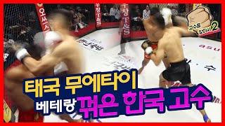 태국 베테랑 무에타이 선수 1분 만에 꺾은 한국 고수