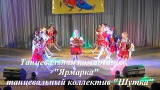 Танцевальная композиция 'Ярмарка' - танцевальный коллектив 'Шутка'