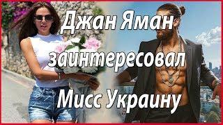 Джан Яман заинтересовал Мисс Украину #звезды турецкого кино
