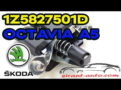 1Z5827501D Замок крышки багажника Skoda Octavia A5, Skoda Octavia Combi A5