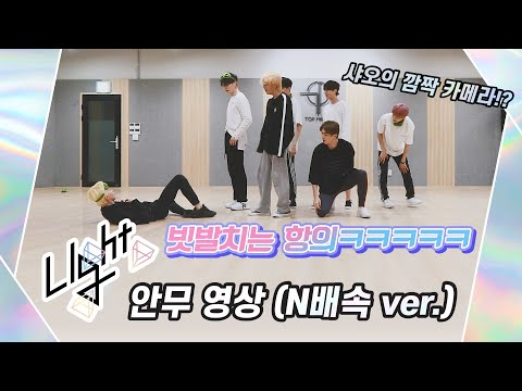 [SPECIAL VIDEO] UP10TION(업텐션) Light (N배속 ver.)(feat. 샤오의 깜짝 카메라!)