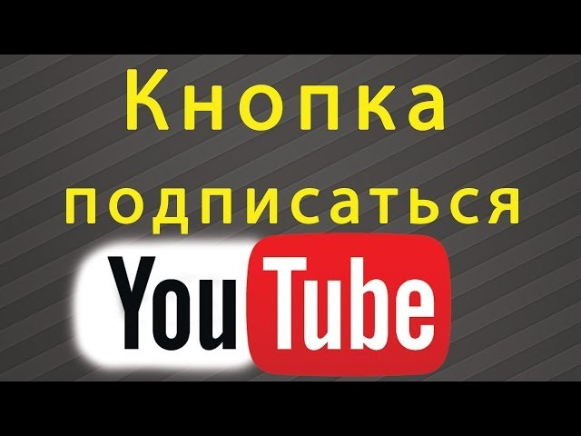 Кнопка Подписаться на канал Youtube на сайте