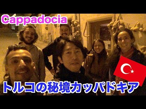 【vlog】Cappadocia, Turkish Wine In Turkish Utopiaトルコの秘境カッパド