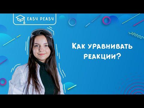 Как уравнивать химические реакции? | Открытый урок | EASY PEASY