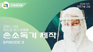 [강의3] 국내/외 현지 맞춤형 손 소독기 제작-3
