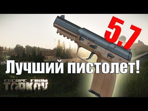 FN Five-seveN лучший пистолет в Escape From Tarkov