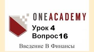 Урок 4. Обучение  Oneacademy. Введение в Финансы. Level1