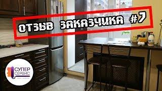 Супер Сервис ремонт квартир отзывы