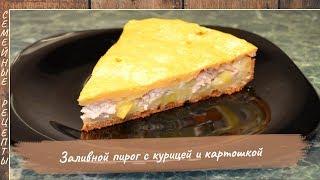 Пирог мясной с картошкой. Семейные рецепты