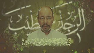 الرجل الطيب| المرحوم علي محمد سليمان
