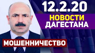 Новости Дагестана 12.02.20