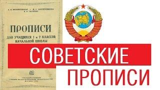Советские прописи /// Почерк красивый и быстрый // Каллиграфъ / 046