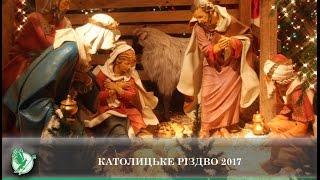 Католицьке Різдво 2017 | Телеканал Новий Чернігів