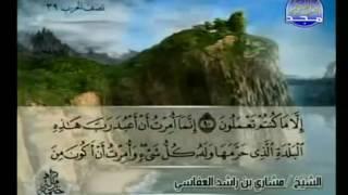 Full AlQur'an Juz'  ( 20 )  Syaikh Mishary Al-Afasy