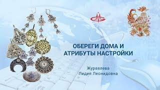 Журавльова Л. Л. Енергоінформаційна захист. Обереги дому та атрибути налаштування.