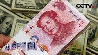 [中国新闻] 人民币汇率将在合理区间保持稳定 | CCTV中文国际
