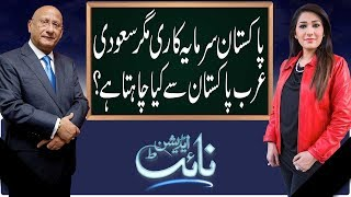 NIGHT EDITION | 17 February 2019 | Saudi Pak Relations | Shazia Akram | Zafar Hilaly | Top Story