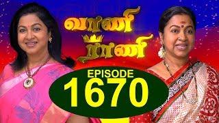 வாணி ராணி VAANI RANI - Episode 1670 - 12/09/2018