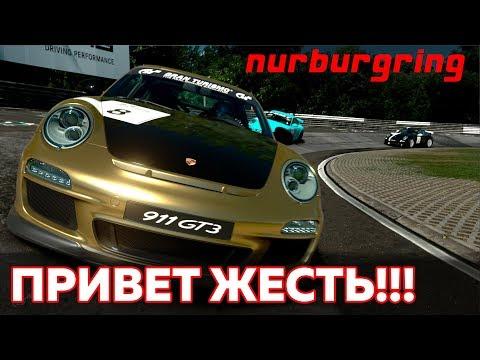 ЭТО РЕВАНШ! На ДИКОМ Porsche 911 и Nurburgring в Gran Turismo Sport thumbnail