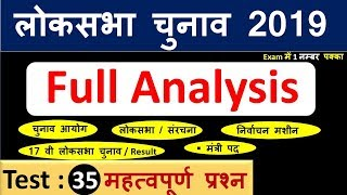 Lok Sabha Election 2019 Full Analysis | Election 2019 All Important Questions | लोकसभा चुनाव 2019