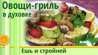 ОВОЩИ ГРИЛЬ Овощи в духовке как на мангале Овощной шашлык в духовке КАК ПОХУДЕТЬ