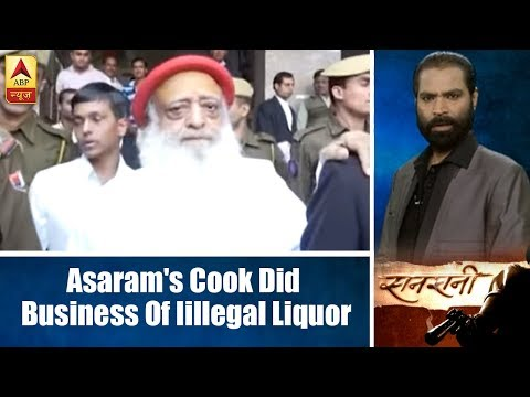 Sansani: To live with Asaram in Jodhpur jail, his cook did business of illegal liquor