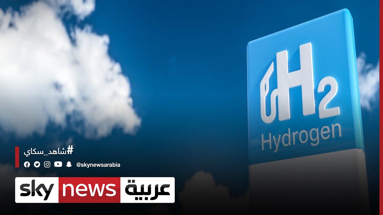 ديفيد برايسون: الهيدروجين الأخضر مصدر مهم لطاقة المستقبل | #الاقتصاد  - نشر قبل 7 ساعة