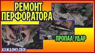 Ремонт перфоратора РОСТЕХ 24-7 (BOSCH 2-24) своими руками! Пропал бой!