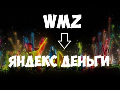 Как перевести с WMZ на Яндекс Деньги